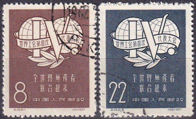 China #317-8  F-VF Used CV $2.60 (Z1620)