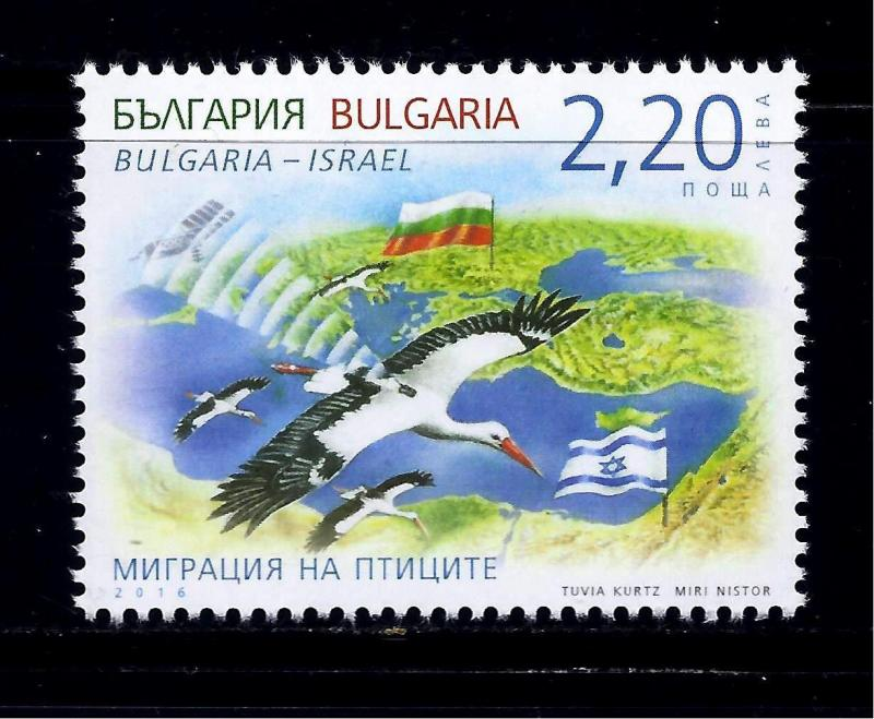 BULGARIA  ISRAEL 2016 STAMP WITHOUT TAB JOINT ISSUE BIRD MIGRATION STROKE FAUNA