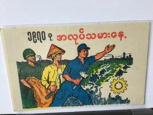 Burma vintage  propaganda art postcard  Ref R28092
