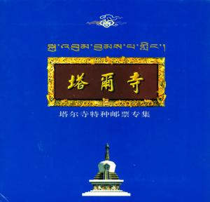 China Wang Huming Official Stamp Book