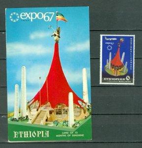 ETHIOPIAN AIRLINES EXPO 67 VIGNETTE & CARD