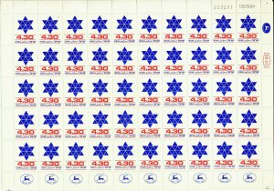 ISRAEL 1975 - 1980 LATER DATES 08/065/80 4.30 STAR OF DAVID STAND BY SHEET  MNH