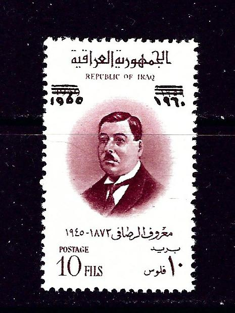 Iraq 260 MNH 1960 issue