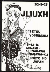 QSL QSO RADIO CARD Pic of Japanese Woman,Setsu Yoshimura,JL1UXH, Japan(Q2697)2