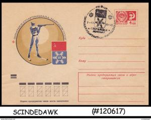 RUSSIA - SHOOTING / SPORTS - SPECIAL ENVELOPE with SPECIAL CANCELLATION