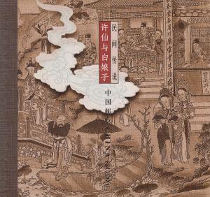 PRC, Sc 3155a (2), MNH, 2001, Legend of the White Snake