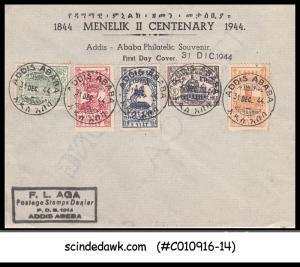 ETHIOPIA - 19944 CENTENARY OF THE BIRTH OF MENELIK II - 5V - FDC