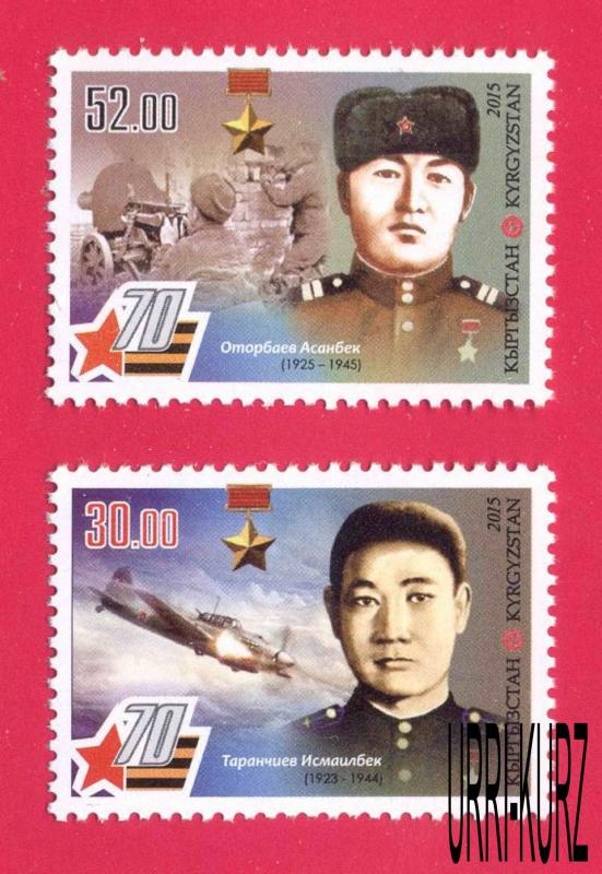 KYRGYZSTAN 2015 WWII War Victory 70th Anniversary Military Pilot Soldier Heroes