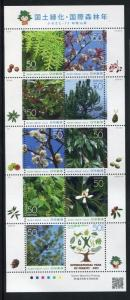 Japan 3332, MNH, 2011 National greening & the International Year of Fores x27119