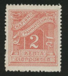 GREECE Scott J64 MH* Serrate Roulettee postage due stamp