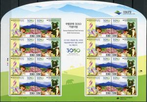 South Korea. 2017. Korea National Park Service (MNH OG) Miniature Sheet