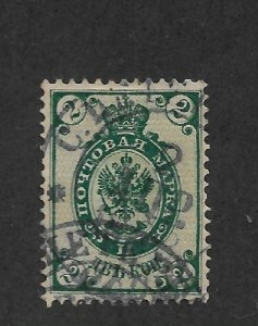 Russia 1884,Double Eagle Coat of Arms 2k,Scott # 32,VF Used