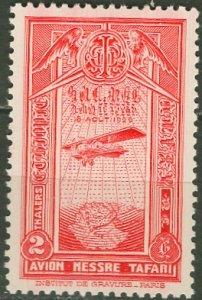 Ethiopia; 1931: Sc. # C16: **/MNH Single Stamp