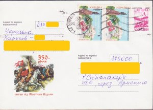 UKRAINE COVER TO NAGORNO KARABAKH ARMENIA 1998 HORSE EXHIBITION R17491