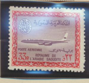 Saudi Arabia Stamp Scott #C58, Mint Never Hinged - Free U.S. Shipping, Free W...