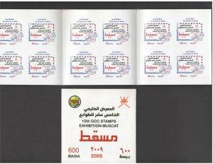 OMAN: Sc. 498b /**GCC STAMP EXHIBITION** / Self-stick Booklet of 12 / MNH.