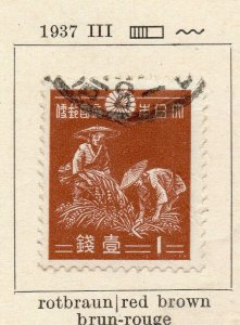 Japan 1937 Early Issue Fine Used 1s. NW-170824
