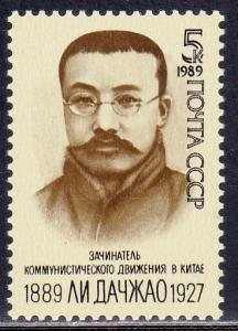 Russia # 5816, Li Dazhao, Chinese Leader, Mint NH