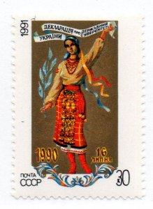 RUSSIA 6021 MNH BIN $.50 WOMAN