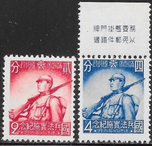 Manchukuo 138-139 MNH - Enforcement of Conscription Law - Selvedge
