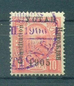 Montenegro sc# 69 (3) used cat value $.40