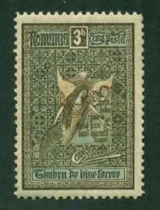 Romania 1906 #B13 MH SCV(2020)=$3.25