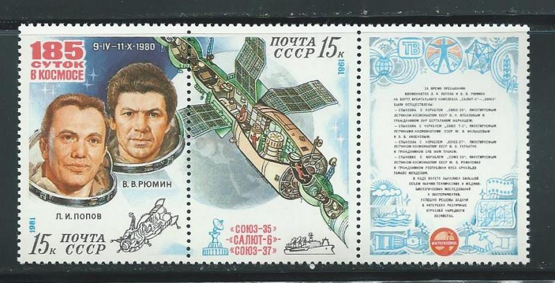Russia 4919a 1981 Space Flights pair MNH