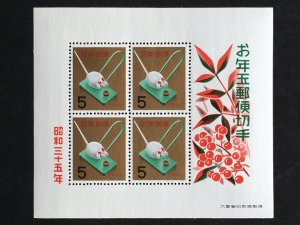 1960 JAPAN New Year's Lottery Souvenir Sheet of 4 stamps Sc# 685 MNH