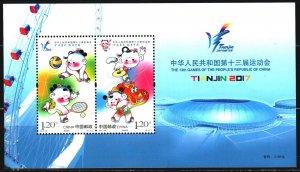China. 2017. bl 232. Chinese sports games. MNH.
