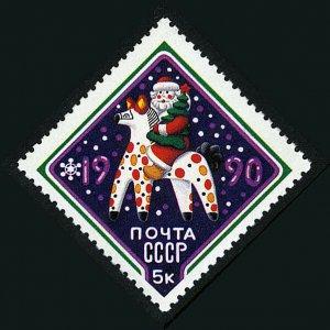 Russia 5832, MNH. New Year. Santa Claus, 1989