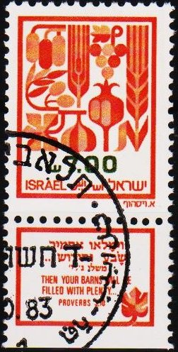 Israel. 1982 7s S.G.845 Fine Used