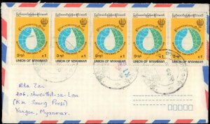1990's MYANMAR BURMA BLOCK OF FIVE TO UNITED STATES