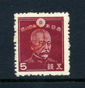 Ryukyu Islands Scott #3X5 Miyako Provisional  Unused  Stamp (Lot #RY 3X5-2)