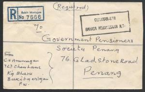 MALAYA PENANG 1961 reg cover ex Bukit Mertajam, boxed LANGUAGE slogan......