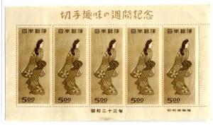 Japan 422a Mint NH Souvenir Sheet,