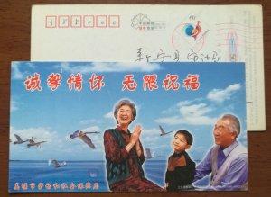 Swan birds,CN 05 Jiangyan City Bureau of labor and social security advert PSC