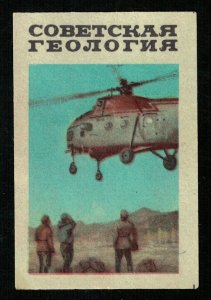 Soviet Union Geology, Matchbox Label Stamp (ST-9)