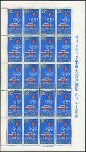 RyuKyu 124 sheet/20,MNH.Michel 153. Olympics Tokyo-1964.Torch,Gate of Courtesy.