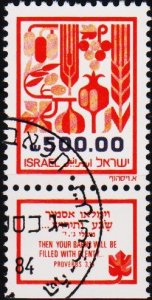 Israel. 1982 500s S.G.852 Fine Used
