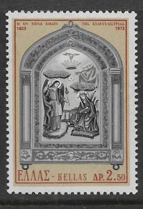 GREECE, 1099, MNH, ICON, THE ANNUNCIATION