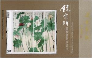 Hong Kong Paintings Calligraphy Professor JAO Tsung-I 饒宗頤 $10 Sheetlet MNH 2017