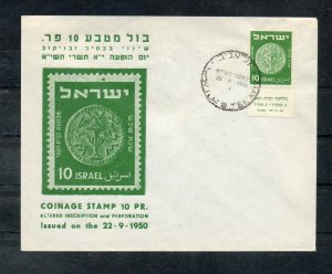 Israel Scott #40 1950 3rd Coins Individual Tabbed First Day Cover!!