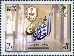 SAUDI ARABIA 2006 SET MNH KING SAUDI UV ,EDUCATION