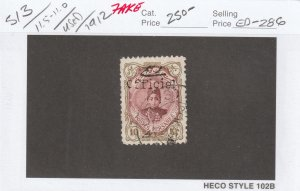 Persian stamp, Scott#513, used, hinged, 11.5x11.0, Tall, #ed-286