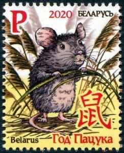 2020 Belarus Year of the Rat (Scott NA) MNH