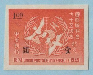 CHINA 988  MINT NO GUM AS ISSUED - NO FAULTS  VERY FINE!