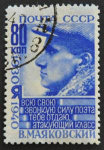 DYNAMITE Stamps: Russia Scott #779 – USED
