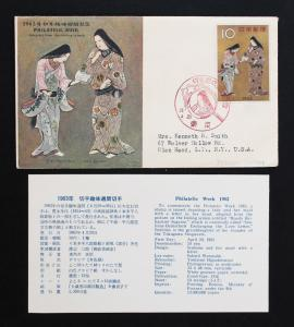 Japan Stamps Sc# 783 FDC + Sc#  611 on Back Philatelic Week 1963