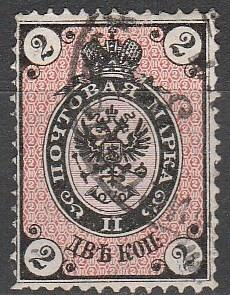 Russia #26 F-VF Used (S20)