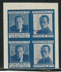 Jewish National Fund, 1933, Kaplove #230d & 233d, Booklet Pane, Purple Ovpt., NH